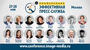 Осталось полторы недели до старта очной живой конференции для пиарщиков в Москве!