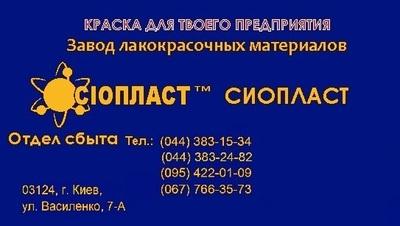 Краска АК-501 Г. Краска,  АК,  501,  Г. Производство. Краска,  АК,  501,  Г. - main