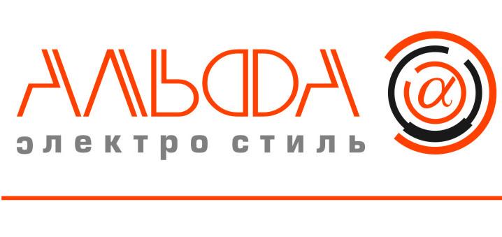 Альфа Электро Стиль ООО