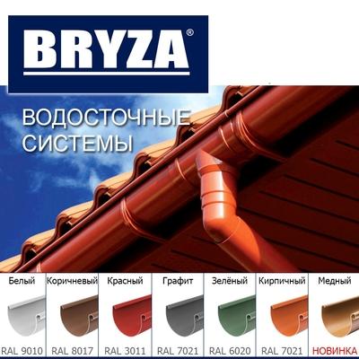 Пластиковая водосточная система BRYZA(Польша) - main