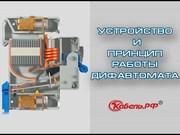Устройство и принцип работы дифавтомата